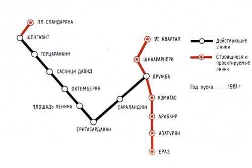 Ереван метро схема 2016